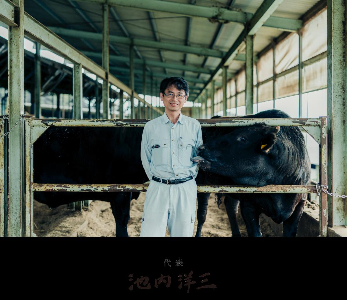株式会社神戸牛牧場 代表・池内洋三