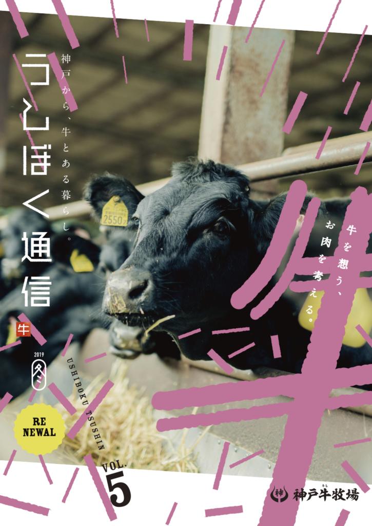 うしぼく通信vol.5表紙画像