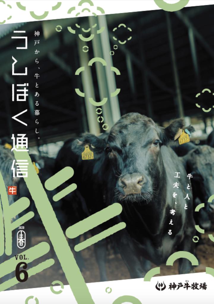 うしぼく通信vol.6表紙画像